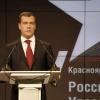 На Красноярский экономический форум позвали Медведева и Канделаки