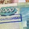 В Ачинске изъята крупная партия фальшивых денег