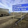В Красноярске заработала первая платная дорога
