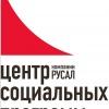 РУСАЛ дал старт социальной программе «Территория РУСАЛа- 2013»
