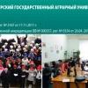 Преподавателя КрасГАУ обвиняют в новых взятках