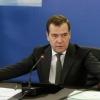 Дмитрий Медведев предложил переходить от программ к действиям