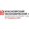 Красноярский экономический форум в цифрах