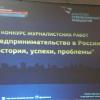 На Красноярском экономическом форуме объявлен конкурс для журналистов