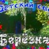 В Кодинске открылся новый детский сад