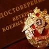 В ЗС края обсудили проблемы ветеранов боевых действий
