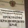 В Красноярском крае назначен новый заместитель прокурора