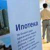 В Сбербанке ставки по ипотеке снижены на один процент