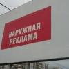 В Красноярске упразднено управление наружной рекламы