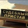 Судебные приставы взыскали миллионный долг с назаровского общества «КТД»