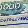 Жителей края призвали опасаться фальшивых денег
