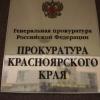 В Красноярском крае создаются прокурорские приемные по вопросам ЖКХ