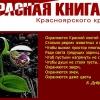 В Красноярске выйдет новая «красная книга»