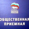 В региональной приёмной Дмитрия Медведева  отменили личный приём