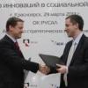 Центр развития социального предпринимательства открывается в Красноярске