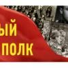 В Минусинске создается свой «Бессмертный полк»