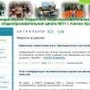 Сайты канских школ возглавили общероссийский рейтинг