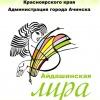 В Ачинске стартует фестиваль камерной музыки «Айдашинская лира»
