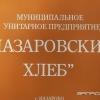 МУП «Назаровский хлеб» ждет нового директора