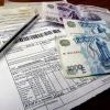 В июле тарифы на оплату ЖКХ в Ачинске поднимутся сразу на 12%