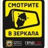 В Красноярске объявлена акция «Смотрите в зеркала»