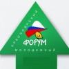 Конкурс «Красноярский молодежный форум» начал работу