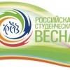 Самые талантливые студенты края выступят на «Российской студенческой весне»
