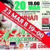 Конкурс «Мисс Минусинск – 2013» перенесли из-за аварийного закрытия драмтеатра