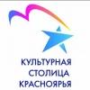 Мероприятия в рамках проекта «Культурная столица Красноярья - 2013» продолжаются