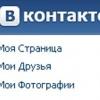 Роскомнадзор назвал ошибкой включение «ВКонтакте» в реестр запрещенных сайтов