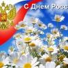Россияне будут отдыхать в День России