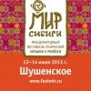 "Фестиваль  ""МИР Сибири"" 2013  назвал имена  хэдлайнеров"