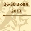 В Хакасии пройдет III Международный историко-культурный форум
