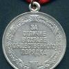 Ачинского полицейского наградили медалью «За отличие в охране общественного порядка»