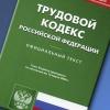 Руководителя предприятия «Красноярсклес» дисквалифицировали на год