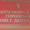 В Красноярске появились первые самовыдвиженцы в горсовет
