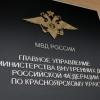 В Красноярском управлении МВД представили нового руководителя