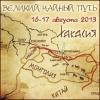 Хакасия готовится встретить «Великий чайный путь»