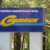 В назаровских загородных лагерях организованы безопасные условия отдыха