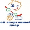 Впервые в Ачинске пройдет спартакиада «Мой спортивный двор»