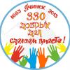 В Ачинском МВЦ пройдет ярмарка «Город мастеров»
