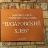 Вновь объявлен конкурс на замещение должности директора МУП «Назаровский хлеб»
