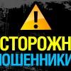 Пенсионерка из Назаровского района перевела мошенникам 173 тыс. рублей