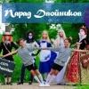 Парад кинозвезд в Красноярске!