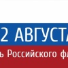Сегодня в Красноярске, как и по всей стране отметят день Российского флага