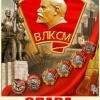 Губернатор Лев Кузнецов откинул гордыню единоросса и поздравил комсомольцев. Глава Ачинска пока молчит.