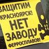 Поручение Путина по ферросплавному заводу под Красноярском просрочено