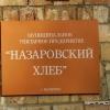 Продукция МУП «Назаровский хлеб» признана лучшей в крае
