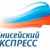 «Енисейский экспресс» прибывает в Ачинск