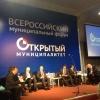 Всероссийский форум «Открытый муниципалитет» собрал около 200 участников